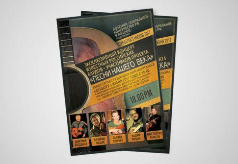 portfolio_concert_ac